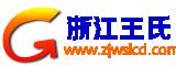 浙江王氏塑业有限公司